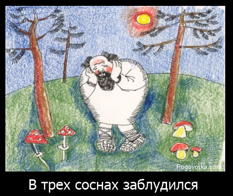 http://pogovorka.com/wp-content/uploads/117.jpg