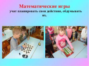 Математические игры учат планировать свои действия, обдумывать их.