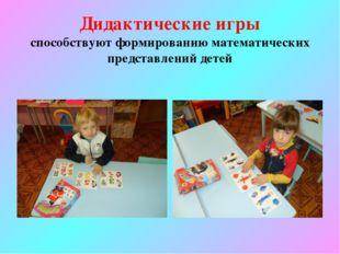 Дидактические игры способствуют формированию математических представлений детей