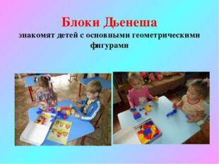 Блоки Дьенеша знакомят детей с основными геометрическими фигурами