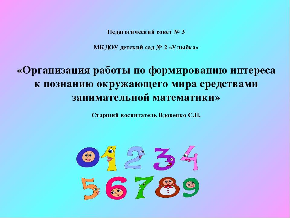 Педагогический совет № 3 МКДОУ детский сад № 2 «Улыбка» «Организация работы п...