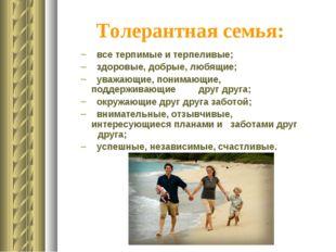Толерантная семья: все терпимые и терпеливые; здоровые, добрые, любящие; уваж