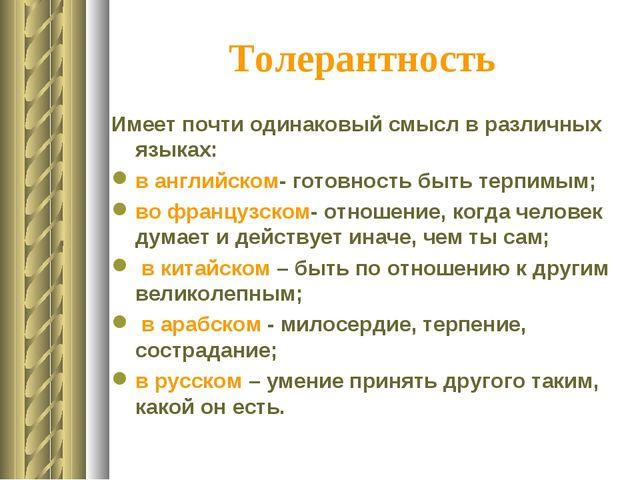 Толерантность Имеет почти одинаковый смысл в различных языках: в английском-...