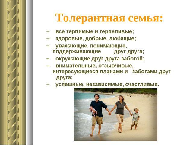 Толерантная семья: все терпимые и терпеливые; здоровые, добрые, любящие; уваж...
