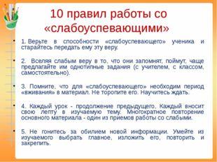 10 правил работы со «слабоуспевающими» 1.Верьте в способности «слабоуспевающ