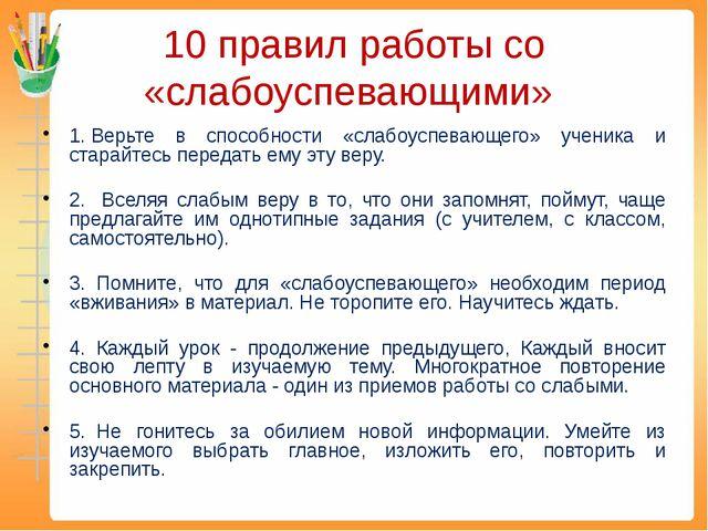 10 правил работы со «слабоуспевающими» 1.Верьте в способности «слабоуспевающ...