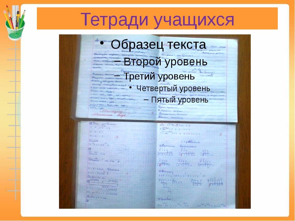 Тетради учащихся