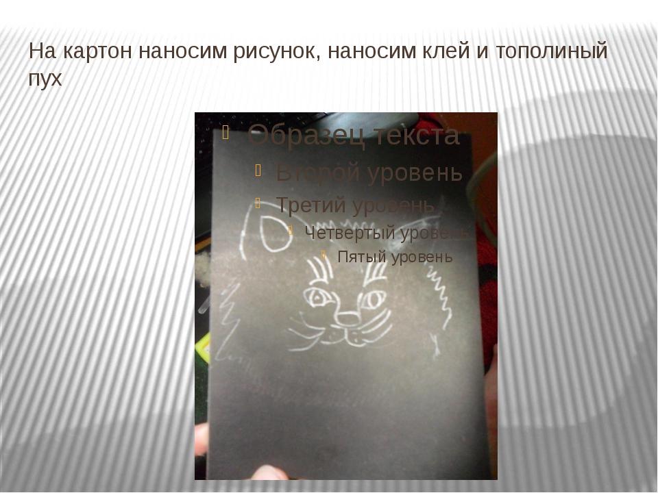 На картон наносим рисунок, наносим клей и тополиный пух