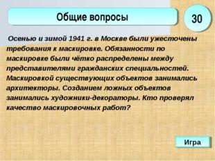 Игра Общие вопросы 30 Осенью и зимой 1941 г. в Москве были ужесточены требова
