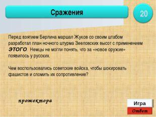 Ответ Игра прожектора Перед взятием Берлина маршал Жуков со своим штабом разр