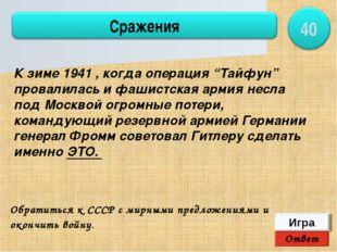 Ответ Игра Обратиться к СССР с мирными предложениями и окончить войну. К зиме