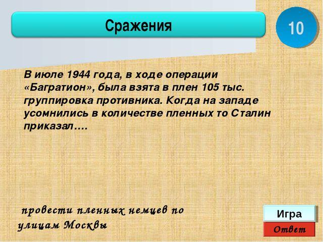 Ответ Игра провести пленных немцев по улицам Москвы 10 В июле 1944 года, в хо...