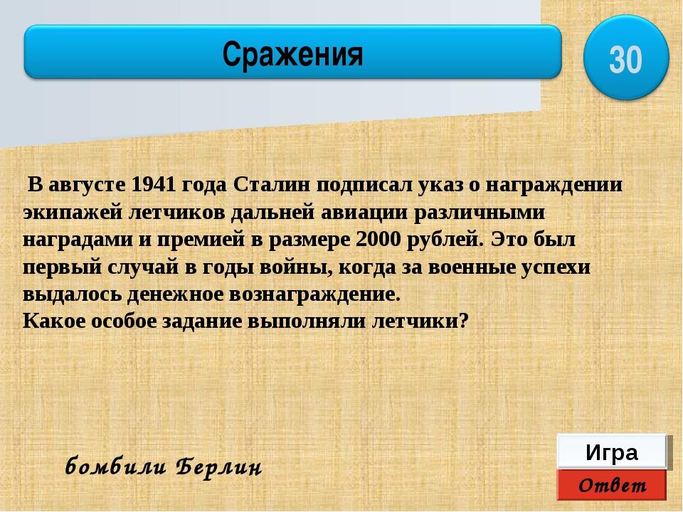 Ответ Игра бомбили Берлин В августе 1941 года Сталин подписал указ о награжде...