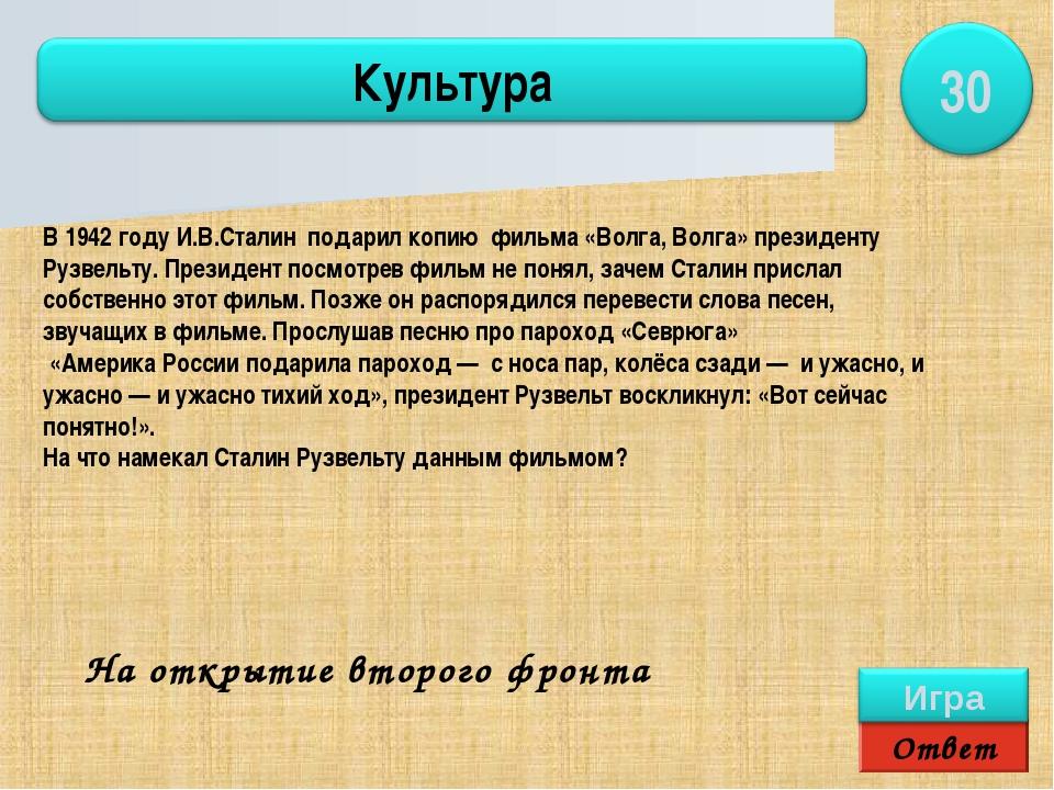 Ответ На открытие второго фронта  В 1942 году И.В.Сталин подарил копию фильм...