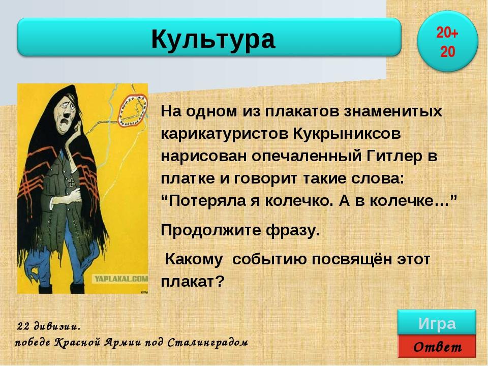 Ответ 22 дивизии. победе Красной Армии под Сталинградом На одном из плакатов...