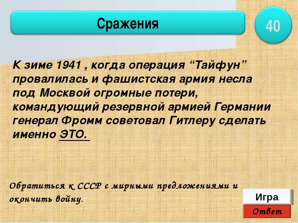 Ответ Игра Обратиться к СССР с мирными предложениями и окончить войну. К зиме...
