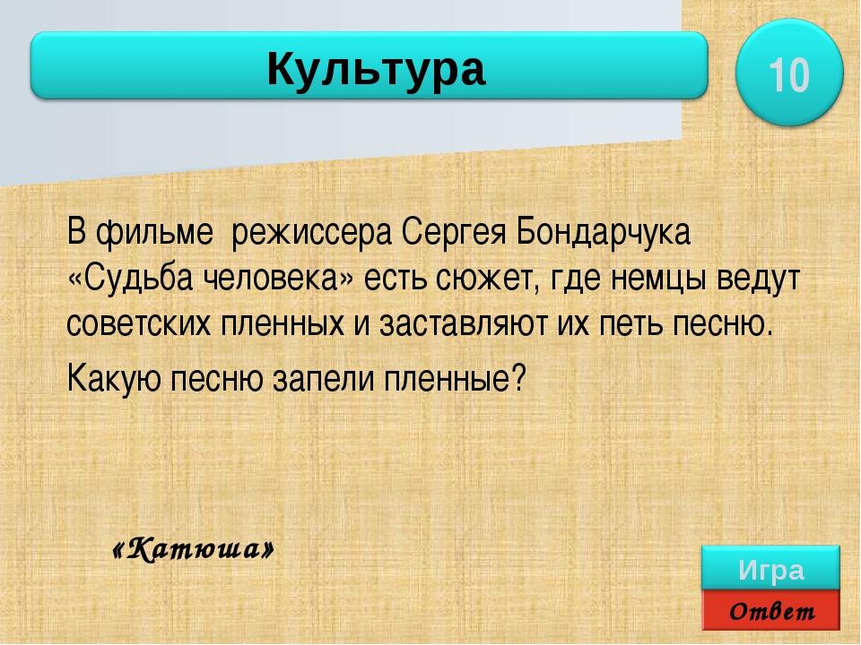 Ответ «Катюша» В фильме режиссера Сергея Бондарчука «Судьба человека» есть сю...