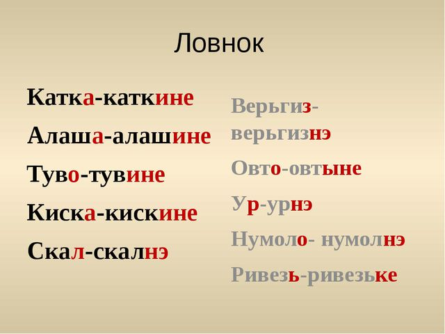 Ловнок Катка-каткине Алаша-алашине Туво-тувине Киска-кискине Скал-скалнэ Верь...