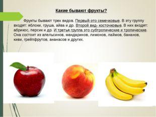 Какие бывают фрукты? Фрукты бывают трех видов. Первый-это семечковые. В эту