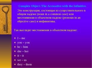 Complex Object /The Accusative with the Infinitive.  	Это конструкция, состоя