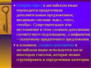 Complex object в английском языке переводится придаточным дополнительным пред