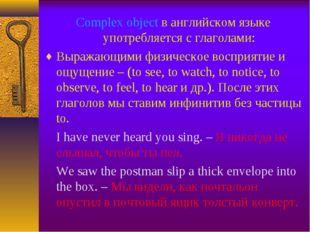 Complex object в английском языке употребляется с глаголами: Выражающими физи