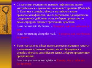 С глаголами восприятия помимо инфинитива может употребляться и причастие наст