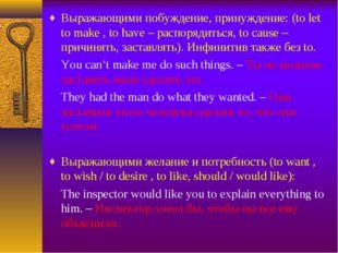 Выражающими побуждение, принуждение: (to let to make , to have – распорядитьс
