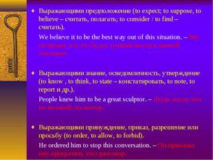 Выражающими предположение (to expect; to suppose, to believe – считать, полаг