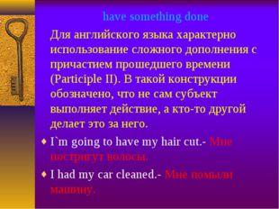 have something done Для английского языка характерно использование сложного