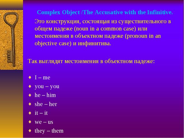 Complex Object /The Accusative with the Infinitive.  	Это конструкция, состоя...