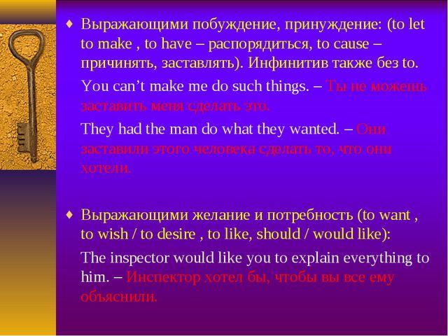 Выражающими побуждение, принуждение: (to let to make , to have – распорядитьс...