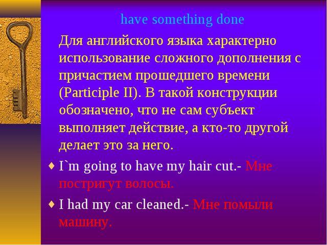 have something done Для английского языка характерно использование сложного...