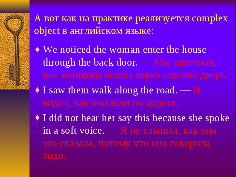 А вот как на практике реализуется complex object в английском языке: We notic...