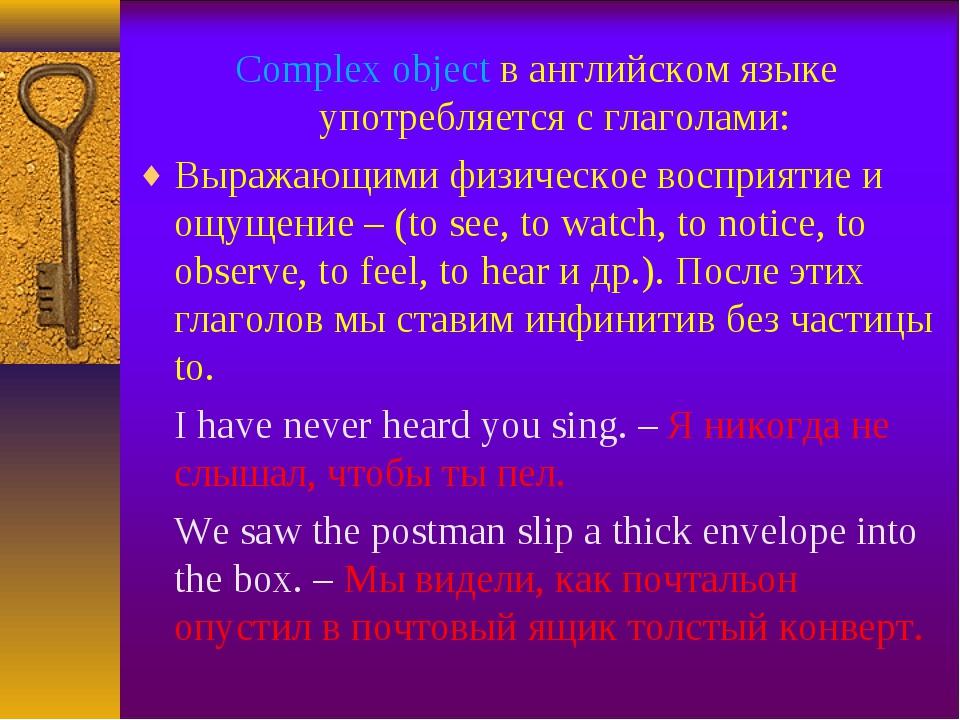 Complex object в английском языке употребляется с глаголами: Выражающими физи...