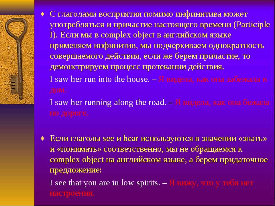 С глаголами восприятия помимо инфинитива может употребляться и причастие наст...