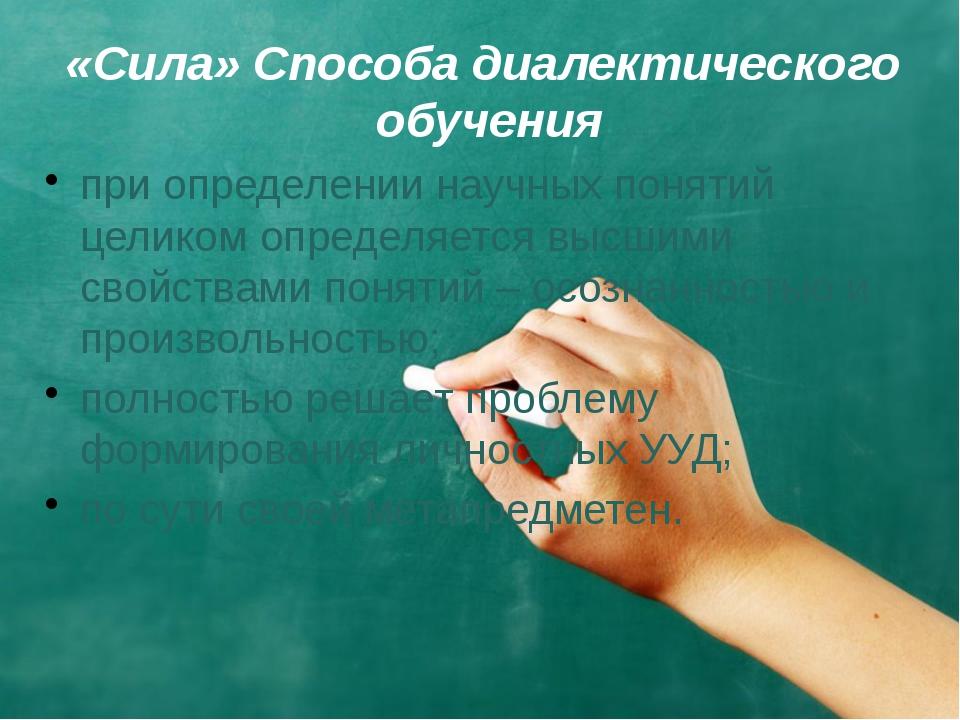 «Сила» Способа диалектического обучения при определении научных понятий целик...