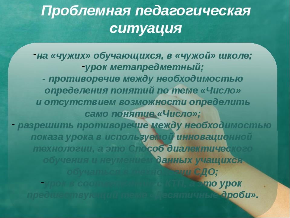 Проблемная педагогическая ситуация на «чужих» обучающихся, в «чужой» школе; у...