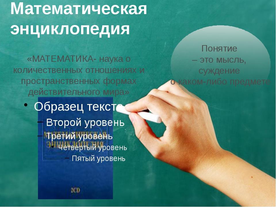Математическая энциклопедия «МАТЕМАТИКА- наука о количественных отношениях и...