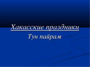 Хакасские праздники Тун пайрам