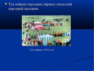 Тун пайрам (праздник айрана)-хакасский народный праздник Тун пайрам. 2010 год