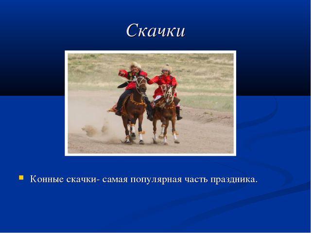 Скачки Конные скачки- самая популярная часть праздника.