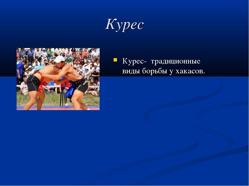 Курес Курес- традиционные видыборьбы у хакасов.