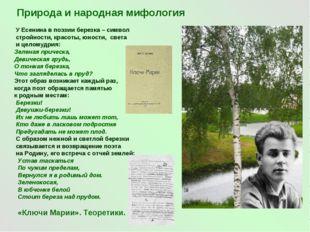Природа и народная мифология У Есенина в поэзии березка – символ стройности,