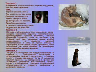 Текстолог 1 Начинается «Песнь о собаке» нарочито буднично, как бытовая зарис