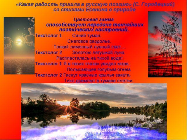 «Какая радость пришла в русскую поэзию» (С. Городецкий) со стихами Есенина о...
