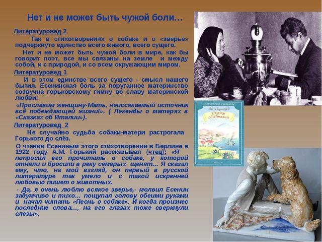Нет и не может быть чужой боли… Литературовед 2 Так в стихотворениях о собаке...
