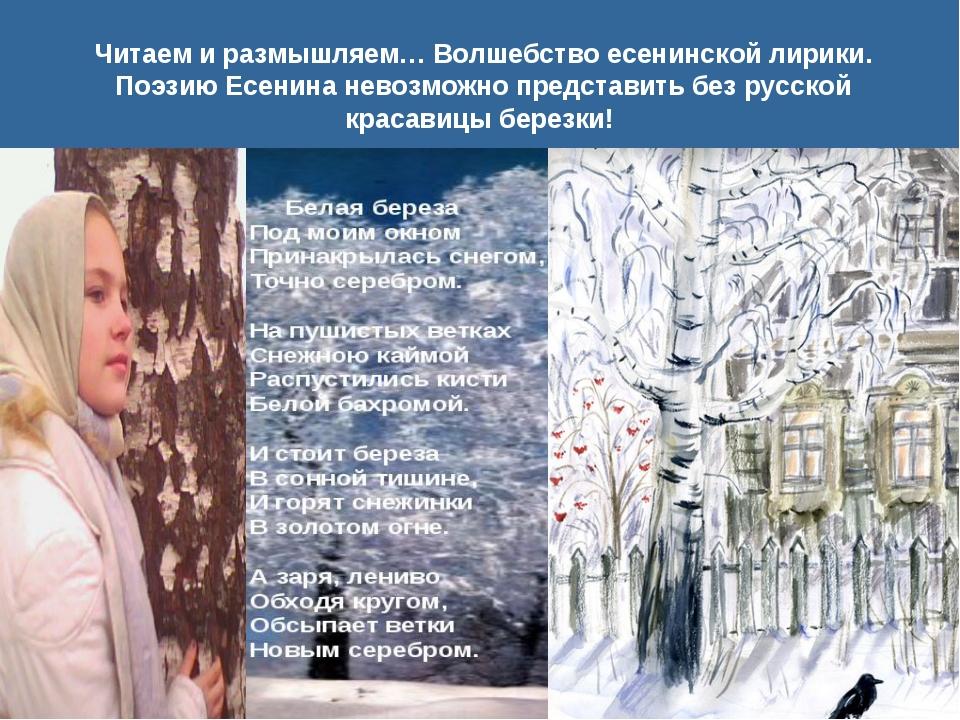 Читаем и размышляем… Волшебство есенинской лирики. Поэзию Есенина невозможно...