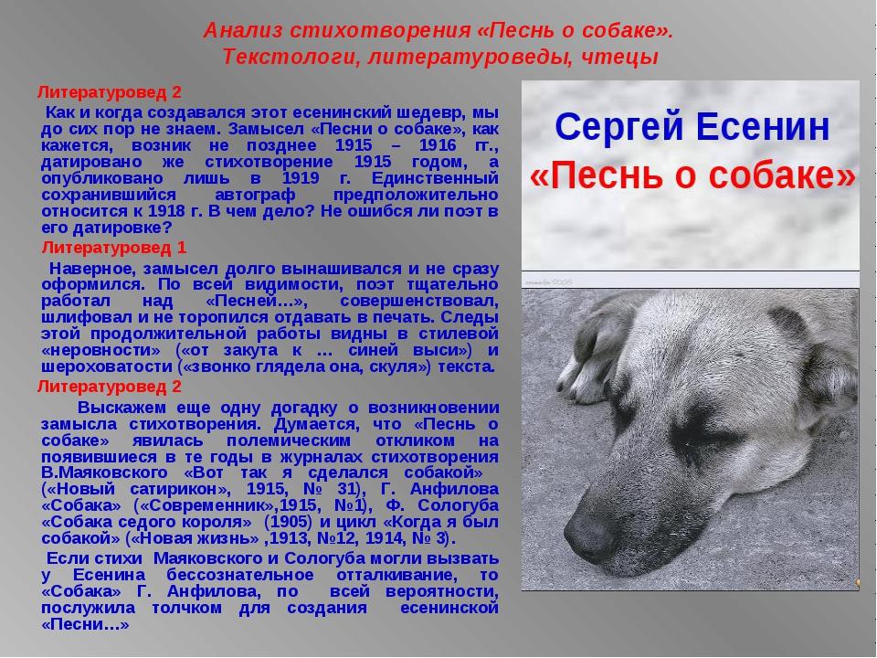 Анализ стихотворения «Песнь о собаке». Текстологи, литературоведы, чтецы Лите...