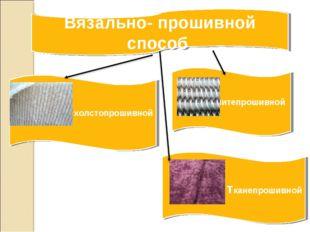 нитепрошивной холстопрошивной тканепрошивной Вязально- прошивной способ